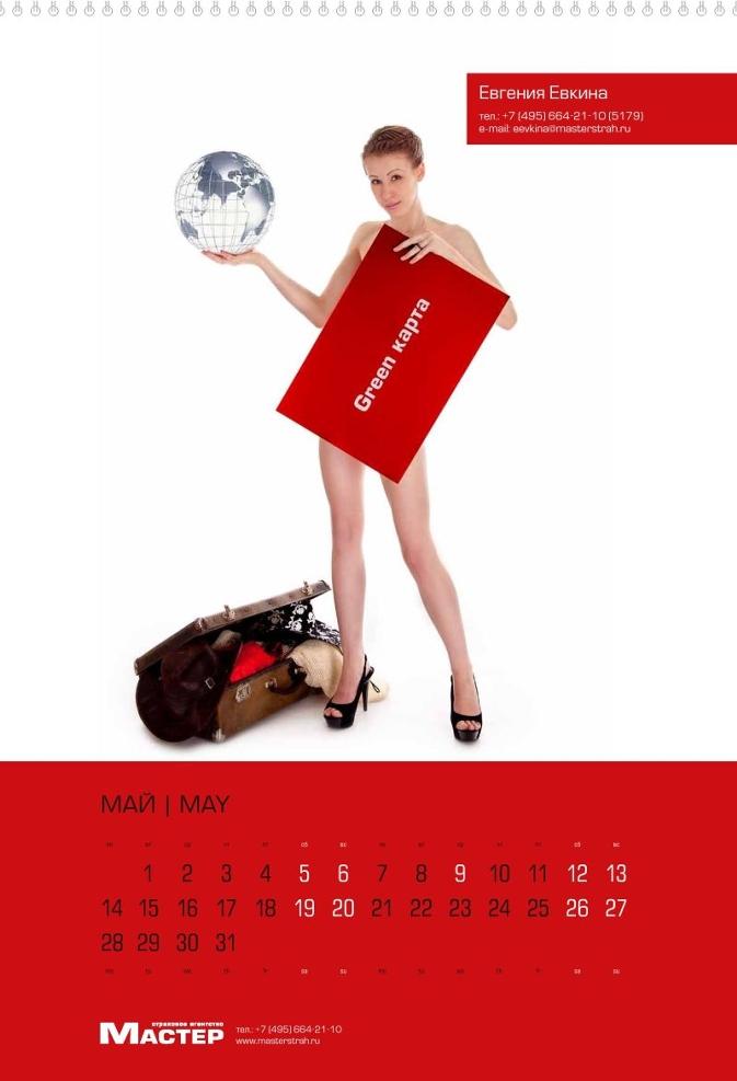 eroticheskiy-kalendar-kanadskih-biatlon